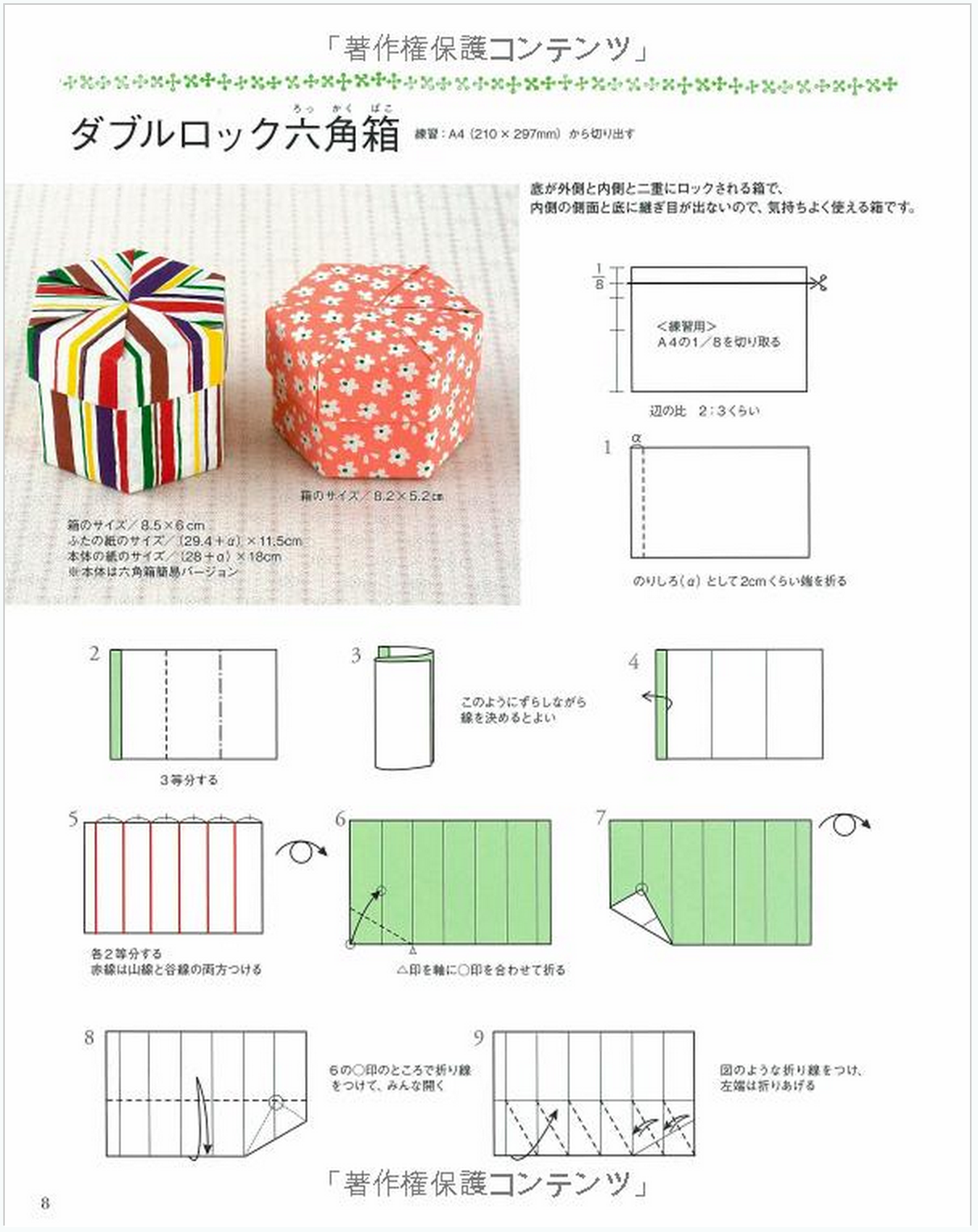 Beautiful Origami Boxes 3 Fuse Tomoko Lj Box3 S Books Papers For Free Ebooks